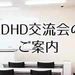 2016/9/22 第50回ADHD交流会 報告レポート