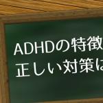 再掲:ADHDのグループカウンセリング「ADHDを認知行動療法で改善しよう!」第2期