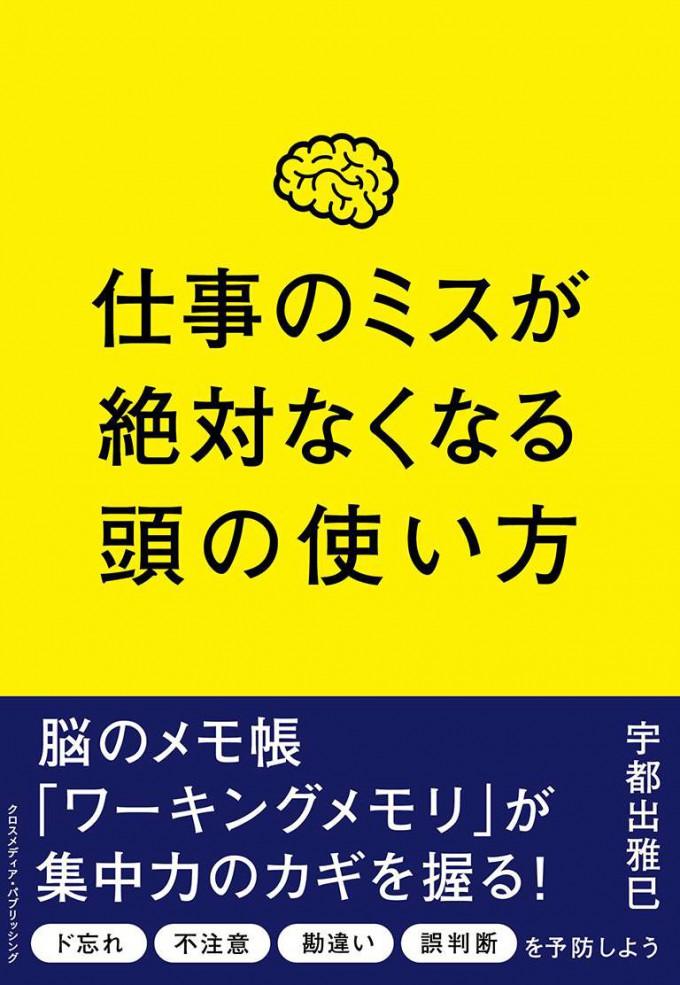 shigotomisu_m