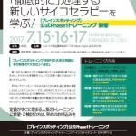 2017年7月15〜17日【ブレインスポッティング】 公式Phase1トレーニング 開催