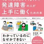 おススメ本の紹介②『発達障害の人が上手に働くための本』