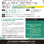 (専門家向け情報)2018年6月1〜3日【ブレインスポッティング】 公式Phase1トレーニング