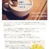 2018年6月10日14:00~16:00 ADHD交流会イベント『五感でマインドフルネス』コーヒー篇