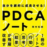 おススメ本の紹介『自分を劇的に成長させる! PDCAノート』