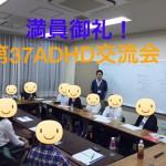 2015/08/28 第37回ADHD交流会 報告レポート