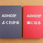 ADHDのことがよくわかって、楽になる情報を発信してます