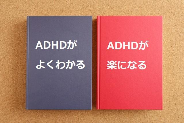 ADHDの本