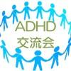 Zoomオンライン開催: 第110回 ADHD交流会 2020/11/29 午前 通常会