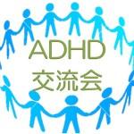 中止となりました。【オンライン開催】2020年4月12日 午前:第108回 ADHD交流会  通常会