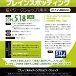 (専門家向け情報)2019年5月18日【ブレインスポッティング】紹介ワークショップ