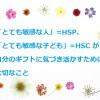 「とても敏感な人」=HSP、「とても敏感な子ども」=HSCが自分のギフトに気づき活かすために大切なこと