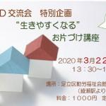 """【オンライン開催へ変更】2020年3月22日:特別企画 """"生きやすくなる""""お片付け講座"""