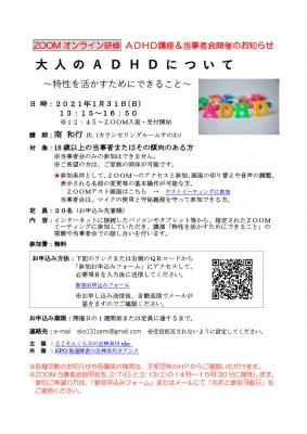 ADHD隰帛コァ・・ス謎コ玖€・シ夐幕蛯ャ譯亥・1024_1