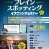 【援助者向け情報】ブレインスポッティング(BSP)イブニングセミナーのお知らせ2/19/2021   21:00-22:30